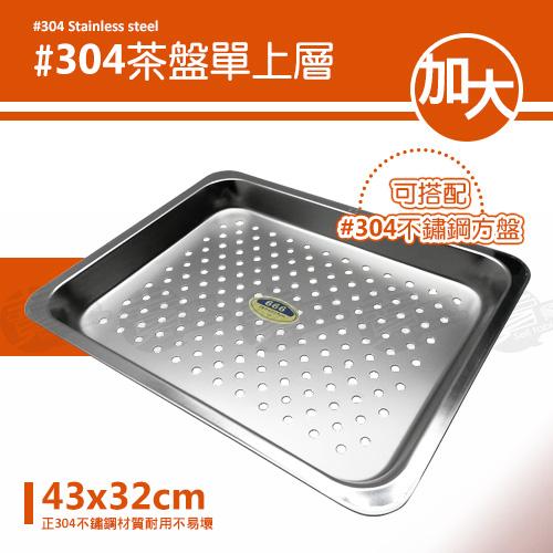 ﹝賣餐具﹞正304   加大茶盤單上層  不鏽鋼盤 餐具架 瀝水架  / 2130013000600