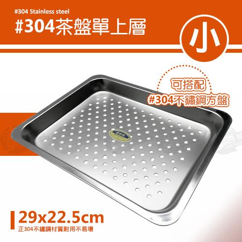 ﹝賣餐具﹞正304 小茶盤單上層 不鏽鋼盤 餐具架 瀝水架 / 2130013000907
