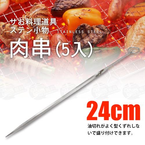 ﹝賣餐具﹞240m/m 肉串 不鏽鋼烤肉叉 烤肉串 (5入) /2130200303118