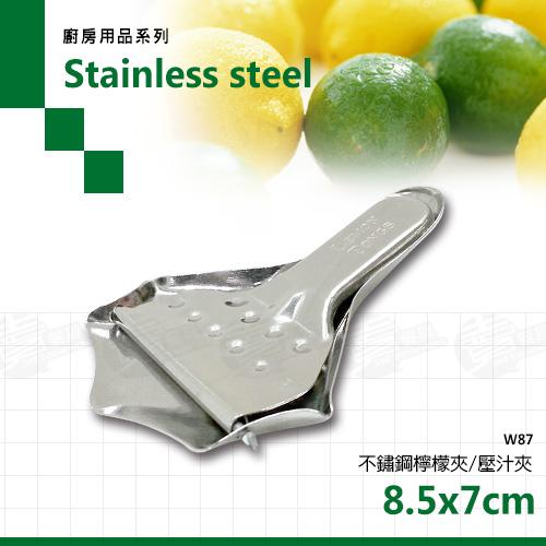 ﹝賣餐具﹞不鏽鋼檸檬夾  壓汁夾 檸檬器  W87 /2130301140018