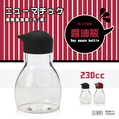 ﹝賣餐具﹞圓圓醬油瓶 醬油瓶 調味瓶 調味罐  (大/黑色) SC-171M