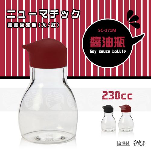 ﹝賣餐具﹞圓圓醬油瓶 醬油瓶 調味瓶 調味罐  (大/紅色) SC-171M