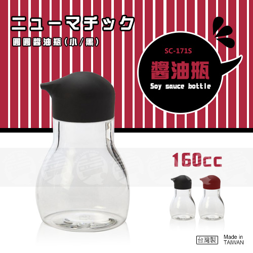 ﹝賣餐具﹞圓圓醬油瓶 醬油瓶 調味瓶 調味罐  (小/黑色) SC-171S