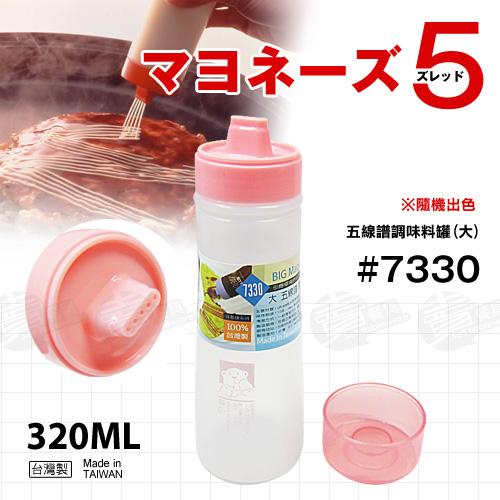 ﹝賣餐具﹞五線譜 調味料罐 美奶滋罐 調味瓶 (大/隨機出色) #7330 / 2130500115206