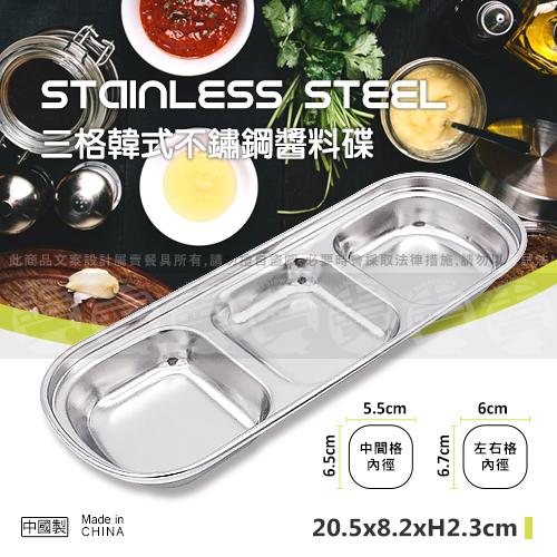 ﹝賣餐具﹞三格韓式不鏽鋼雙料味碟 不鏽鋼小菜碟 醬料碟 2130500501863