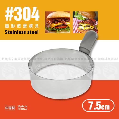 ﹝賣餐具﹞#304 7.5公分 煎蛋模具 圓形蛋圈 煎蛋圈 不鏽鋼模具 蛋膜 /2130504060212