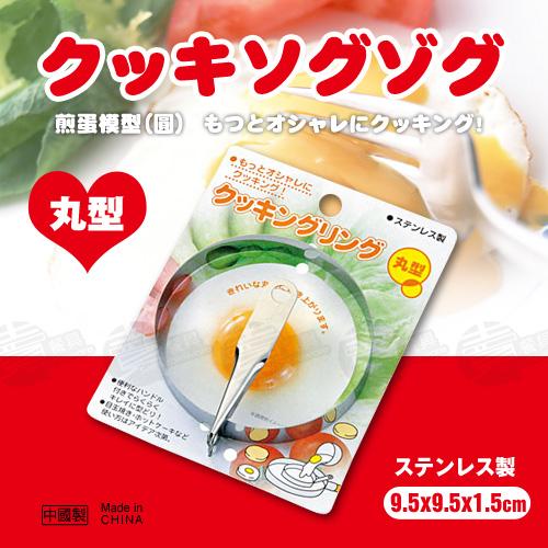 ﹝賣餐具﹞煎蛋模型 煎蛋圈 不鏽鋼模具 蛋膜 (圓) / 2130504060250