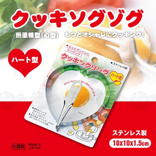 ﹝賣餐具﹞煎蛋模型 煎蛋圈 不鏽鋼模具 蛋膜 (心型) / 2130504060267