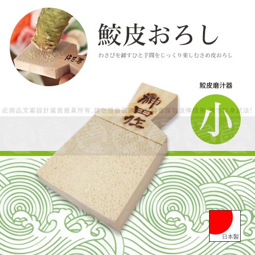 ﹝賣餐具﹞日本 長次郎 鮫皮磨汁器 鯊魚皮山葵研磨器 (小) 2130505012531