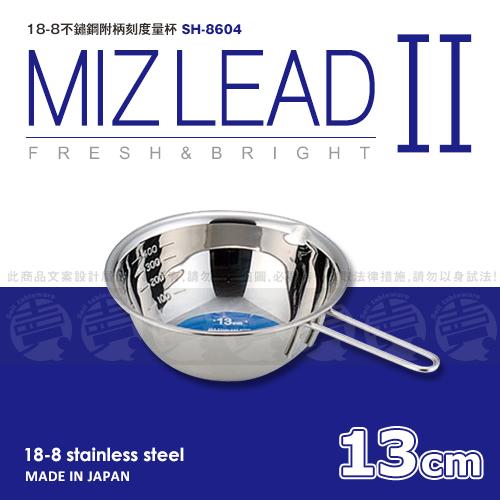 ﹝賣餐具﹞13公分 MIZ-LEADII 不鏽鋼附柄刻度量杯 醬料鍋 SH-8604
