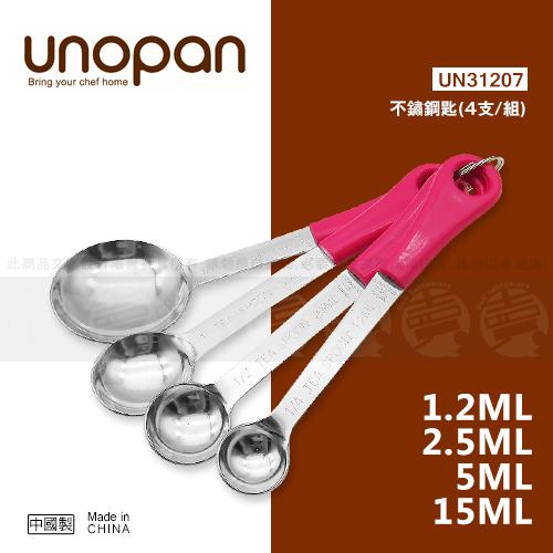 ﹝賣餐具﹞三能 UNOPAN 不鏽鋼匙 調味匙 (4支/組) UN31207 /2150050171187