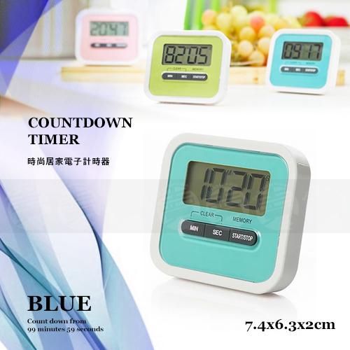 ﹝賣餐具﹞時尚居家電子計時器  定時器  記憶功能 (藍)2150050501809