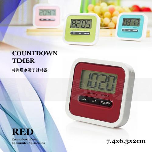 ﹝賣餐具﹞時尚居家電子計時器  定時器  記憶功能 (紅)2150050501823