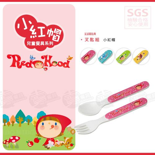 ﹝賣餐具﹞兒童餐具 小紅帽叉匙組 11001-R1 /2301014600407