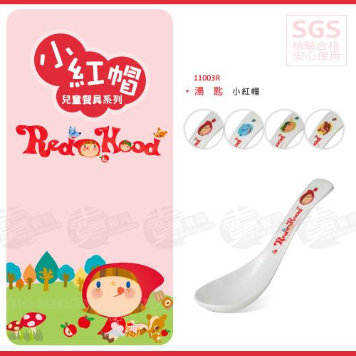﹝賣餐具﹞兒童餐具 小紅帽湯匙 短柄湯匙 11003-R / 2301014601206