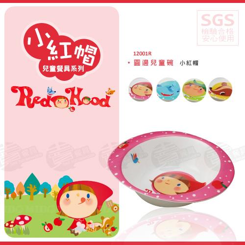 ﹝賣餐具﹞兒童餐具 280ml 小紅帽圓邊雙耳碗 雙耳碗 12001-R / 2301014604405