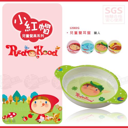 ﹝賣餐具﹞兒童餐具 獵人點心皿 點心盤 點心碗 12002-G / 2301014604603