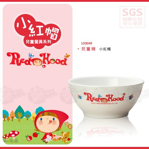 ﹝賣餐具﹞兒童餐具 小紅帽兒童碗 飯碗 12004-R / 2301014605204