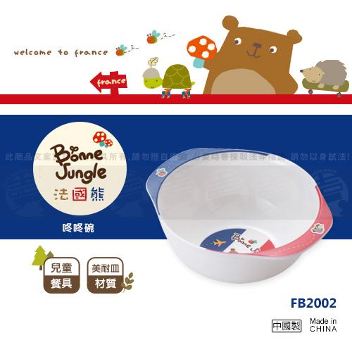 ﹝賣餐具﹞兒童餐具 兒童碗  法國熊咚咚碗FB2002 /2301014608267