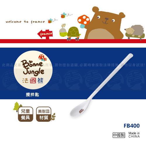 ﹝賣餐具﹞兒童餐具 兒童匙  法國熊攪拌匙 FB400 /2301014608311