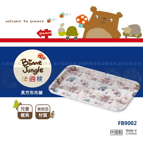 ﹝賣餐具﹞兒童餐具 兒童盤 法國熊長方形托盤 FB9002 /2301014608366