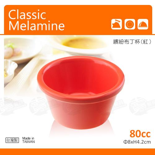 ﹝賣餐具﹞繽紛 布丁杯 果凍杯 醬料碟 小碟 TR3.0 /紅 2301019912833