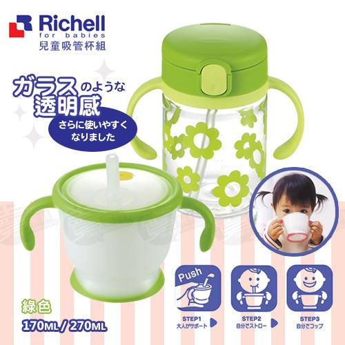 ﹝賣餐具﹞Richell 兒童吸管杯組 寶寶吸管訓練杯 (綠色)20252-4  /2301019925901