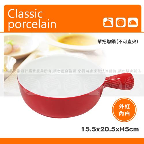 ﹝賣餐具﹞15.5x5 單把燉鍋 有柄鍋 烤盤 (外紅內白)2301050115330