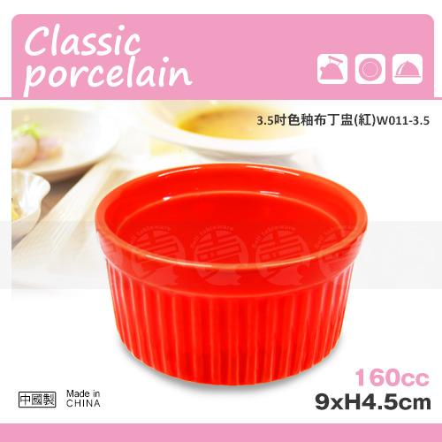 ﹝賣餐具﹞3.5吋 色釉布丁盅 圓型烤盅 布丁盅 焗烤杯 (紅) W011-3.5 /2301050133327