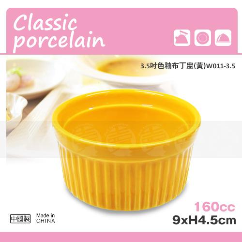 ﹝賣餐具﹞3.5吋 色釉布丁盅 圓型烤盅 布丁盅 焗烤杯 (黃) W011-3.5 /2301050133341