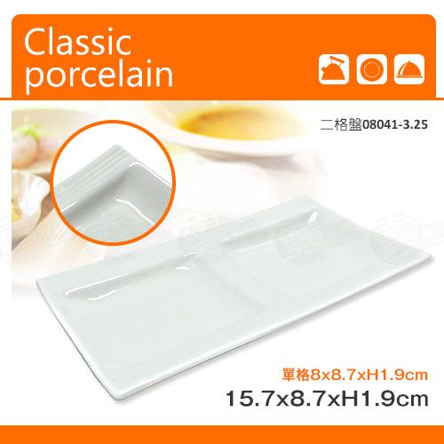 ﹝賣餐具﹞15.7x8.7公分 二格盤 雙格碟 小菜碟  醬料碟 08041-3.25  / 2301053002309