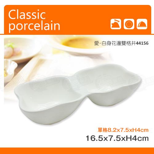 ﹝賣餐具﹞白身花邊雙格井  雙格碟 小菜碟  醬料碟 44156  / 2301210403352