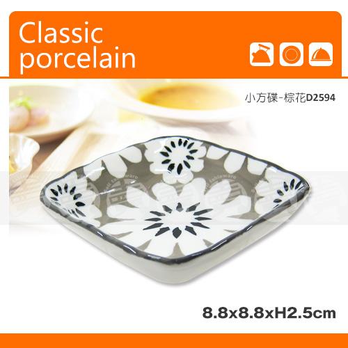 ﹝賣餐具﹞小方碟 碗 盤 缽 小菜碟 醬油碟  棕花 D2594 /2301210404441