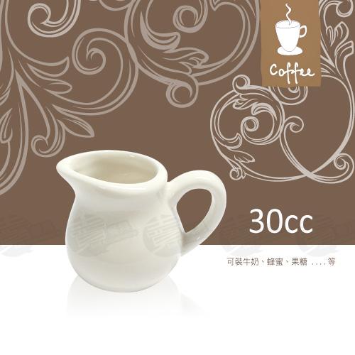 ﹝賣餐具﹞30cc 奶盅 奶壺 蜂蜜盅 奶罐 P008 / 2301210903562
