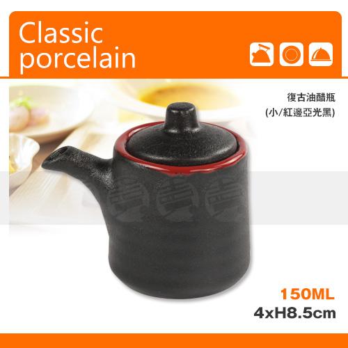 ﹝賣餐具﹞復古油醋瓶 醬料瓶 醬油罐 醬油瓶 油醋瓶 油醋罐 (小/紅邊亞光黑) 2301210904729