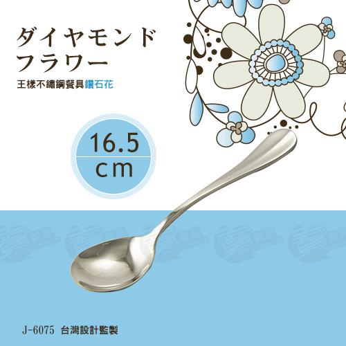 ﹝賣餐具﹞王樣 鑽石花 中圓匙 不鏽鋼餐具 素面 刀 叉 湯匙 J-6075 / 2301570600262