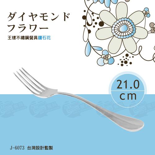 ﹝賣餐具﹞王樣 鑽石花 大餐叉 不鏽鋼餐具 素面 刀 叉 湯匙 J-6073 / 2301570600408