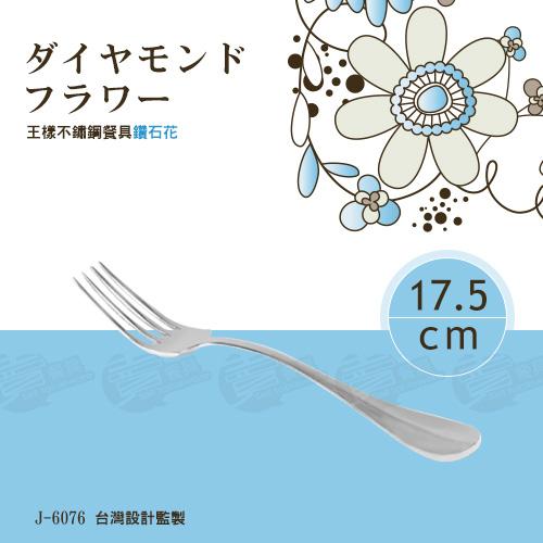 ﹝賣餐具﹞王樣 鑽石花 中餐叉 不鏽鋼餐具 素面 刀 叉 湯匙 J-6076 / 2301570600507