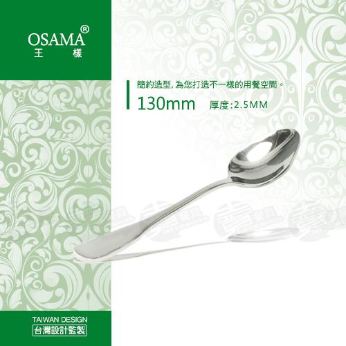 ﹝賣餐具﹞王樣義式特級 咖啡匙 小餐匙 不鏽鋼餐具 J-7078 /2301571500806
