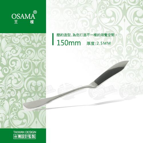 ﹝賣餐具﹞王樣義式 特級 奶油刀 餐具 素面 刀 叉 湯匙 J-7080-1 / 2301571500905