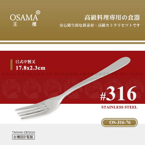 ﹝賣餐具﹞王樣 #316 日式中餐叉 不鏽鋼餐具  OS-316-76 /2301571604047