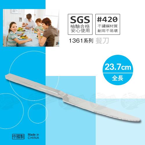 ﹝賣餐具﹞ 餐刀 西餐刀  不鏽鋼餐具  #1361  /2301571701319