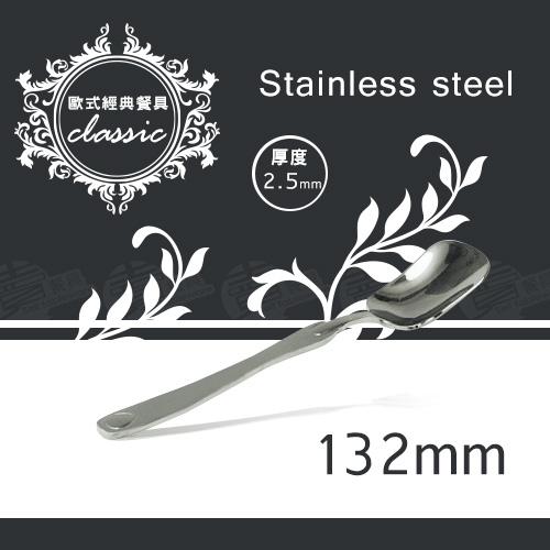 ﹝賣餐具﹞歐式霧面 冰匙 不鏽鋼餐具 TL-2518 / 2301571901702