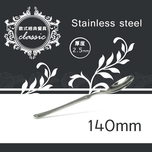 ﹝賣餐具﹞歐式霧面 點心匙 不鏽鋼 餐具 不鏽鋼 素面 刀 叉 湯匙 TL-2520 / 2301571901900