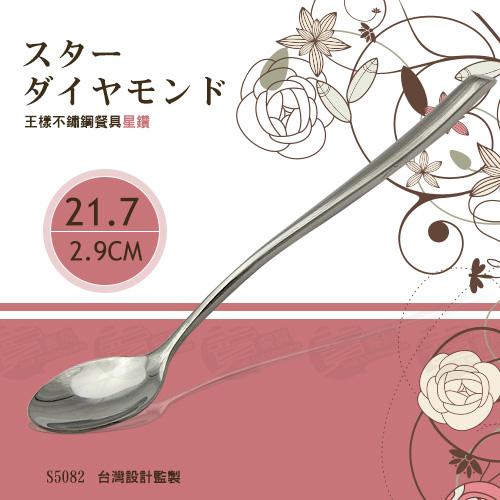 ﹝賣餐具﹞王樣 星鑽 牛奶匙 不鏽鋼餐具 素面 刀 叉 湯匙 S5082 / 2301572000404