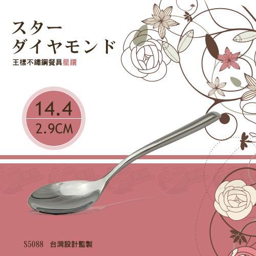 ﹝賣餐具﹞王樣 星鑽 小餐匙 不鏽鋼餐具 素面 刀 叉 湯匙 S5088 / 2301572000503