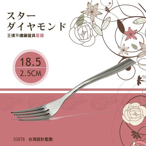 ﹝賣餐具﹞王樣 星鑽 中餐叉 不鏽鋼餐具 素面 刀 叉 湯匙 S5076 / 2301572001005