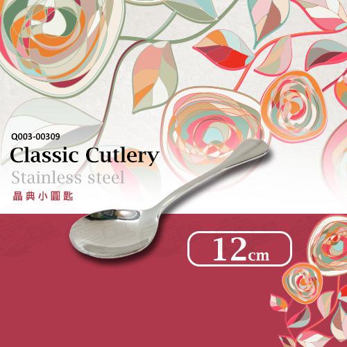﹝賣餐具﹞晶典 小圓匙 點心匙 不鏽鋼餐具 Q003-00309 /2301572011004