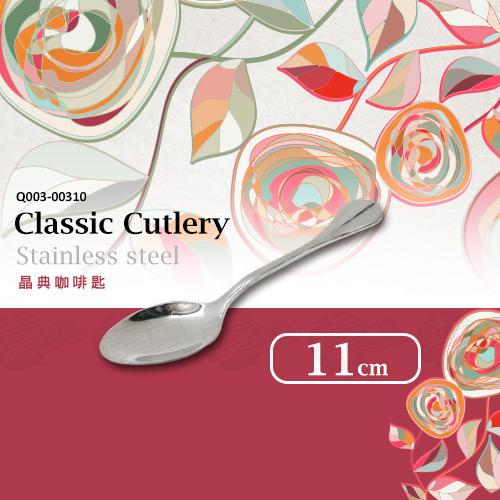 ﹝賣餐具﹞晶典 咖啡匙 糖匙 不鏽鋼餐具 Q003-00310 /2301572011103
