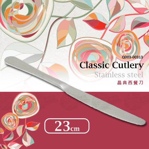 ﹝賣餐具﹞晶典 西餐刀 不鏽鋼餐具 Q003-00313 /2301572011400